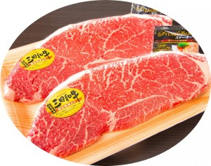 三田和牛ランプステーキ3