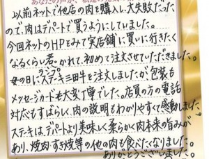 猿渡様(三田和牛赤身ランプステーキ)