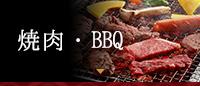焼肉・BBQ