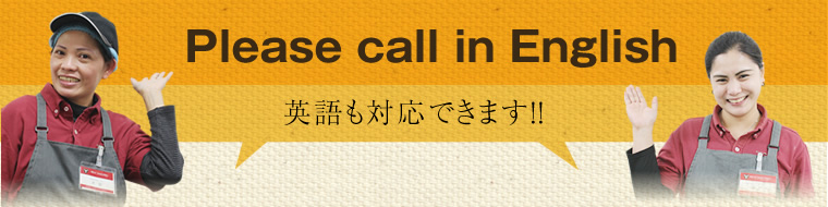 Please call in English  英語も対応できます!!