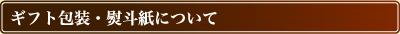 ギフト包装・熨斗紙について