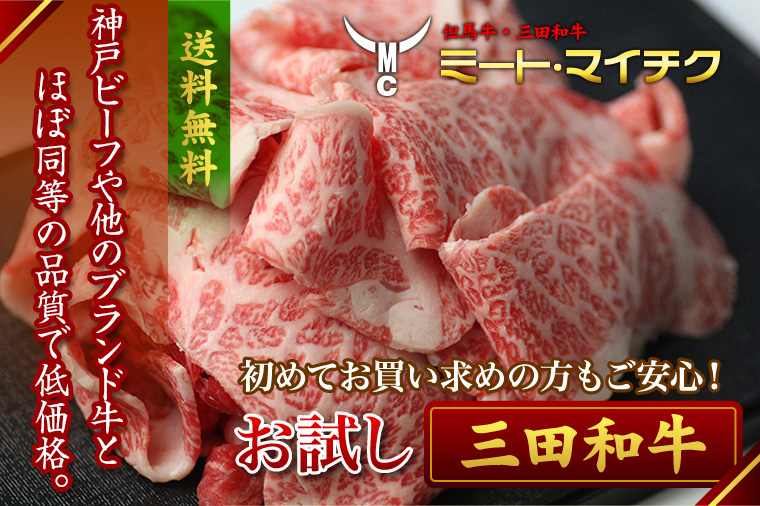 お試し『三田和牛』で是非、お味見ください。