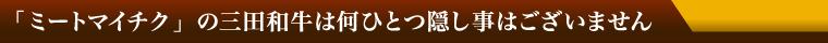 「ミートマイチク」の三田和牛は何ひとつ隠し事はございません