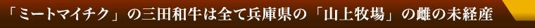 「ミートマイチク」の三田和牛は全て兵庫県の「山上牧場」の雌の未経産