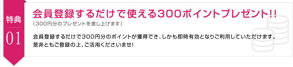 会員登録するだけで使える300ポイントプレゼント!