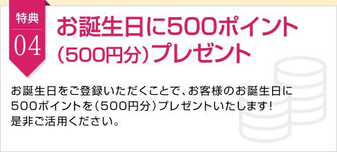 お誕生日に500ポイントプレゼント!