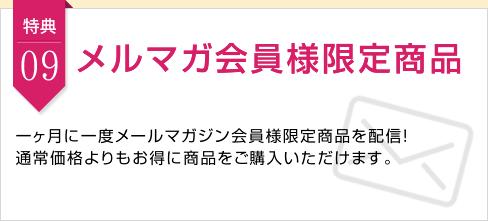 メルマガ会員様限定商品!