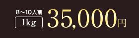 30,000円